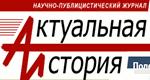 Актуальная История - публицистический журнал