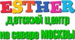 Москва. Метро Водный стадион. Центр развития детей Эстер