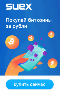Buy cryptocurrency instantly and profitably В· Suex Exchange