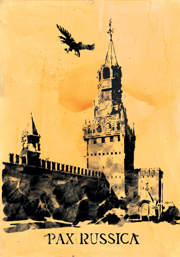 ''Pax Russica'' Алексей Беляев-Гинтовт