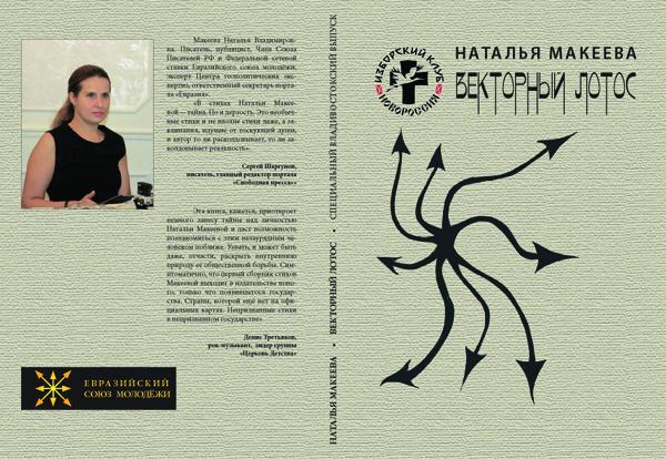 ЕСМ Наталья Макеева Векторный лотос