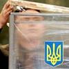 Украина: снова выборы и снова угроза распада