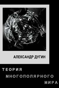 А. Дугин. Теория многополярного мира