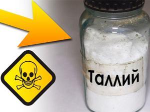 Таганрог: Легкое отравление тяжелым металлом