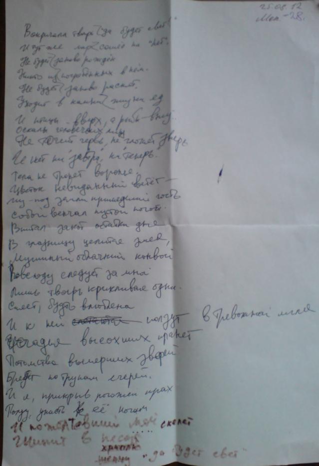 Наталья Макеева - Да будет свет - Natalia Makeeva