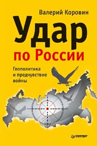 Валерий Коровин. Удар по России