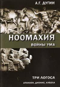А. Дугин. Ноомахия. Войны ума