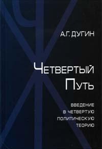 А. Дугин. Четвёртый путь