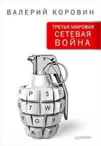 третья мировая сетевая война