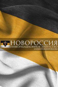 Информационное агентство Новороссия