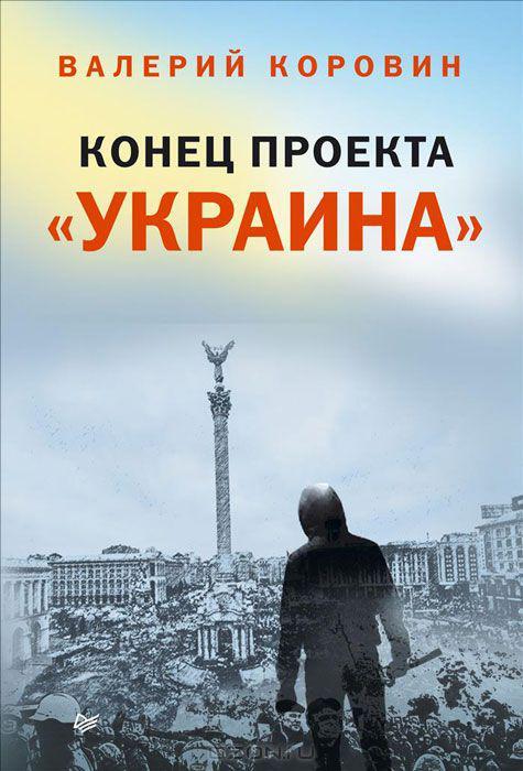 Валерий Коровин Конец проекта Украина издательство Питер купить