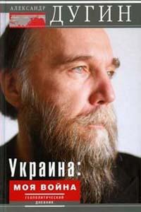 Александр Дугин. Украина. Моя война