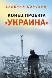 """Валерий Коровин. Конец проекта """"Украина"""""""