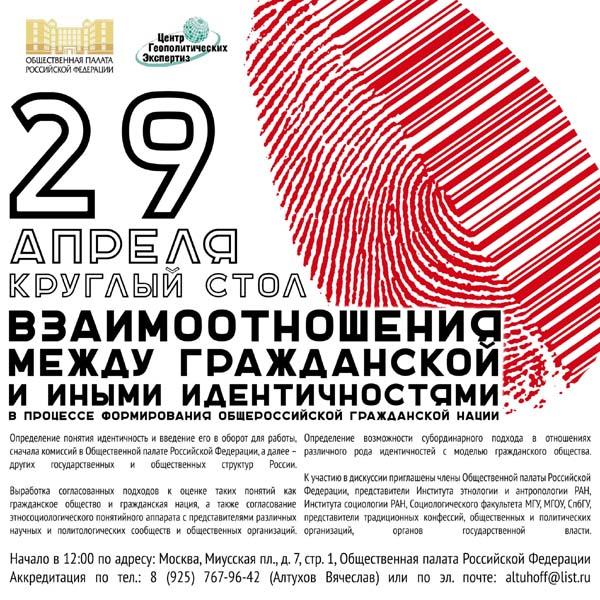 круглый стол  Взаимоотношения между гражданской и иными идентичностями в процессе формирования общероссийской гражданской нации 29 апреля 2015 года ОП РФ ОПРФ Общественная палата