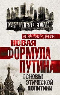 Александр Дугин. Новая формула Путина