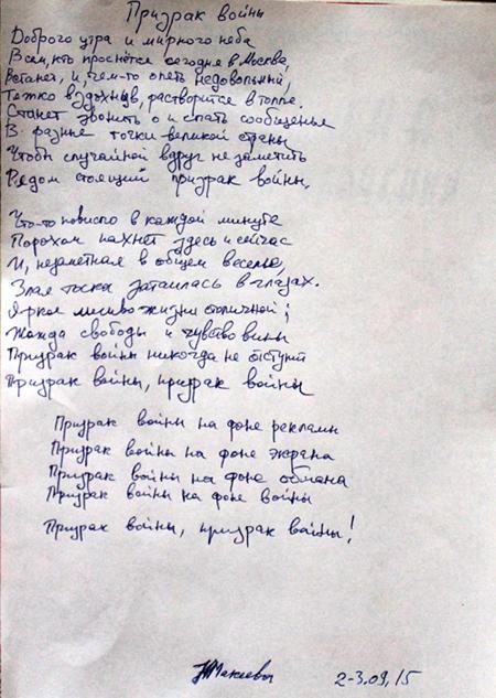 Призрак войны Наталья Макеева стихотворение 2015