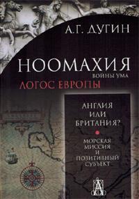 Валерий Коровин. Накануне Империи
