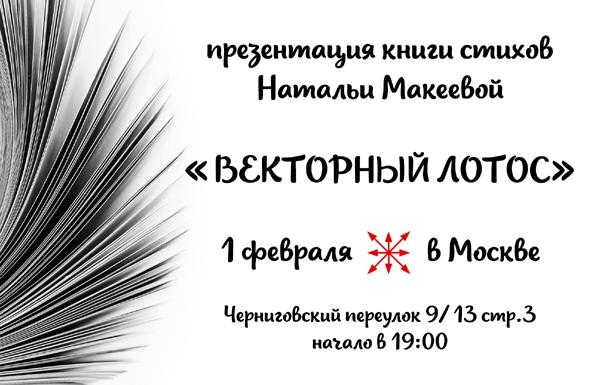 Наталья Макеева представит книгу Векторный лотос в Москве 1 февраля