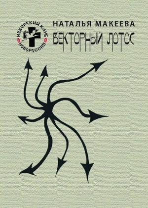 Наталья Макеева Векторный лотос