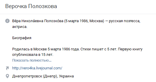 Вера Полозкова Захар Прилепин