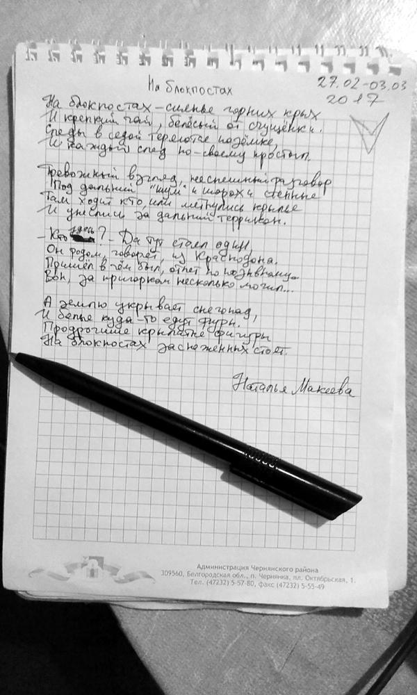 Наталья Макеева На блокпостах стихи поэзия стихотворение
