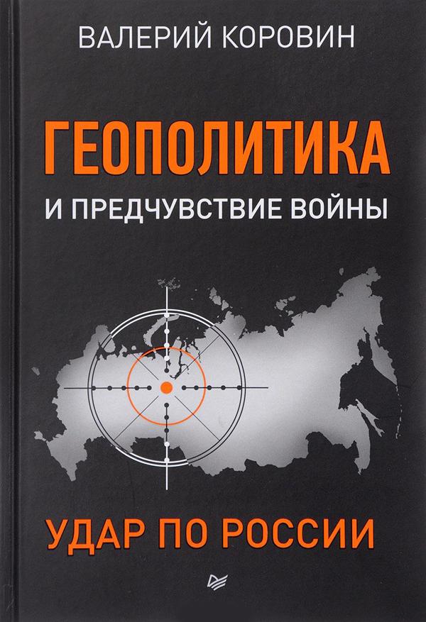 Валерий Коровин, книга, презентация, ВДНХ, ММКЯ, Геополитика и предчувстувие войны, Удар по России