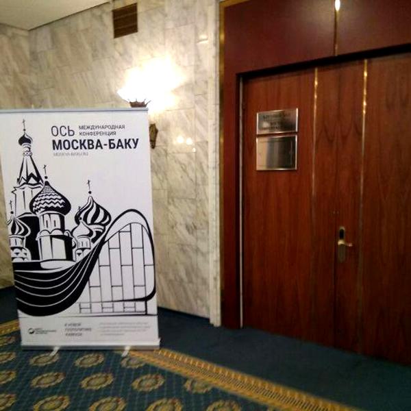 конференция Ось Москва-Баку к новой геополитике Кавказа
