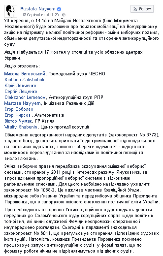 Мустафа Найём созывает новый Майдан