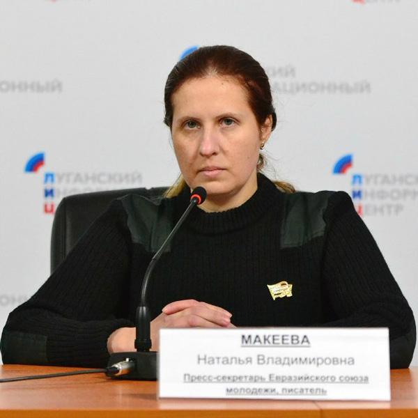 Наталья Макеева ЛНР Луганский информационный центр