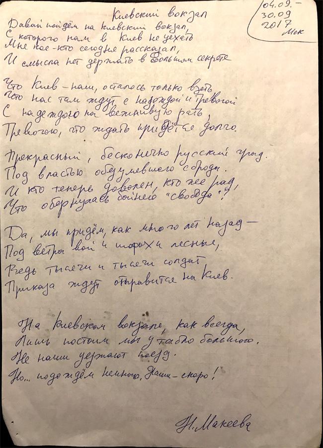 Наталья Макеева стихи поэзия рукопись