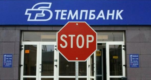 Делягин Набиуллина добила Темпбанк в угоду США