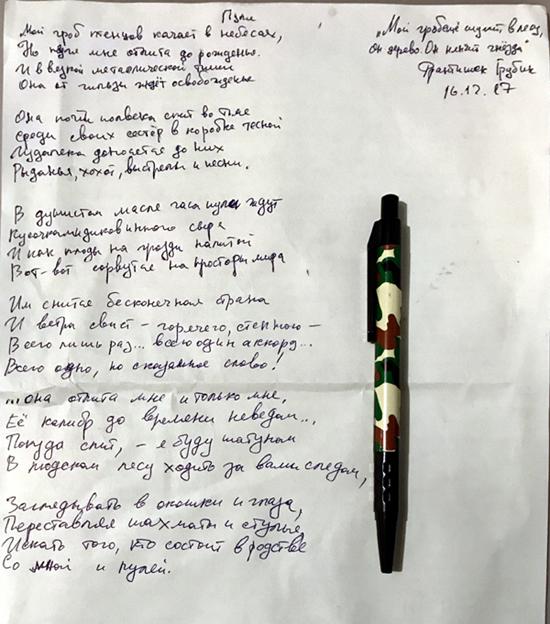 рукопись, стихи, поэзия, творчество, Пуля, стихотворение