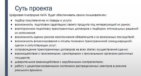 VeXA, ПГНИУ, ЕАЭС, Блокчейн, Virtual eXport Agent,  Евразийский Экономический Союз