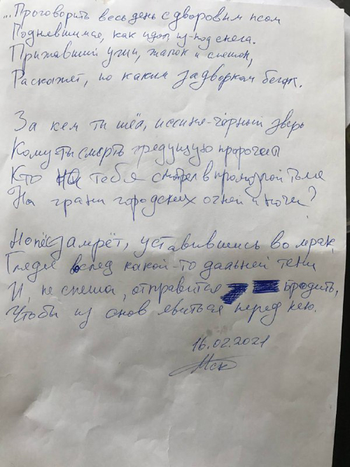 Наталья Макеева Чёрный пёс