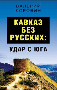 Валерий Коровин Кавказ без русских удар с юга издательство Родина